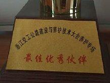 浙江交工公路建设与养护技术大会最佳优秀伙伴