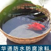 <b>超耐候超耐酸碱基面防水防腐涂料</b>
