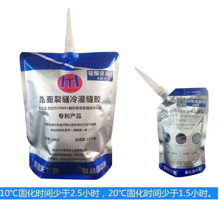 硅酮双组分速凝bob官方下载链接液体冷补灌缝胶(专利产品)