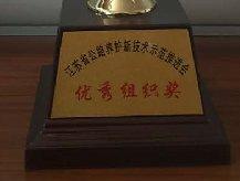 辽宁省公路养护新技术示范推进会优秀组织奖