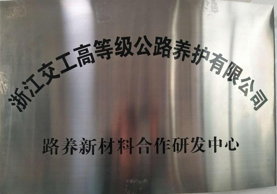 浙江交工高等级公路养护有限公司新材料合作研