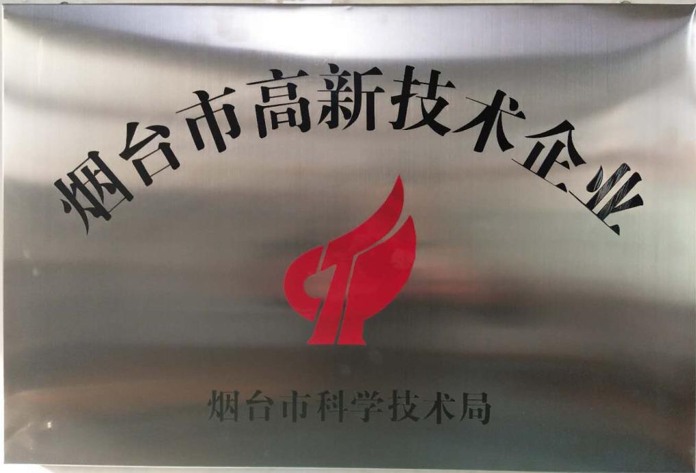 烟台市高新技术企业