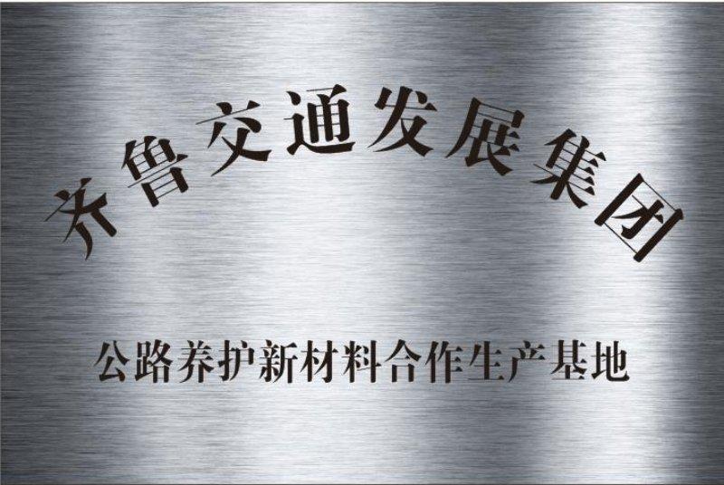 齐鲁交通发展集团新材料合作研发基地
