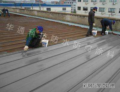 烟台彩钢瓦屋顶防水防腐处理