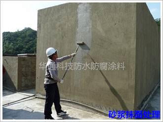 山东滨州砂浆抹面防腐防水处理