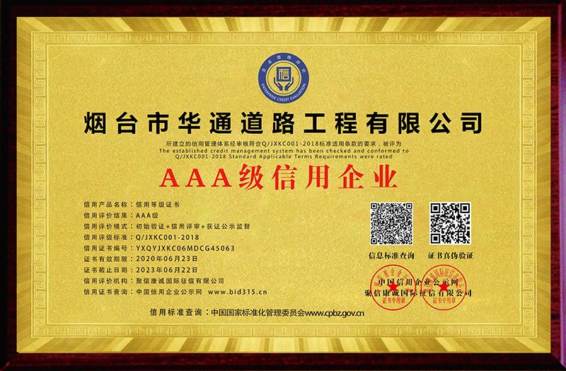华通公司荣获AAA级信用企业