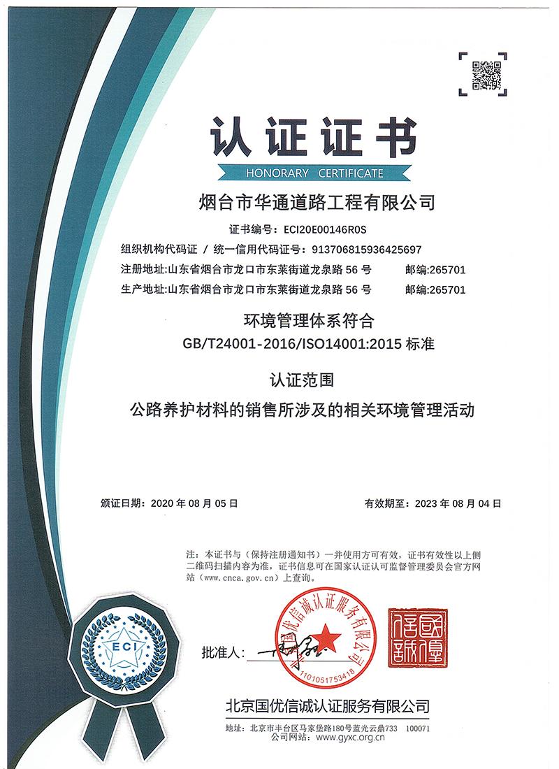 烟台华通公司环境管理体系认证