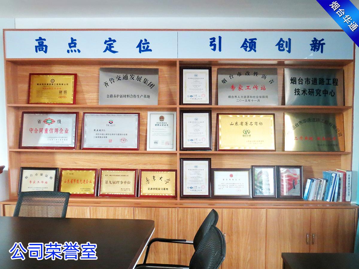 华通集团荣誉展示