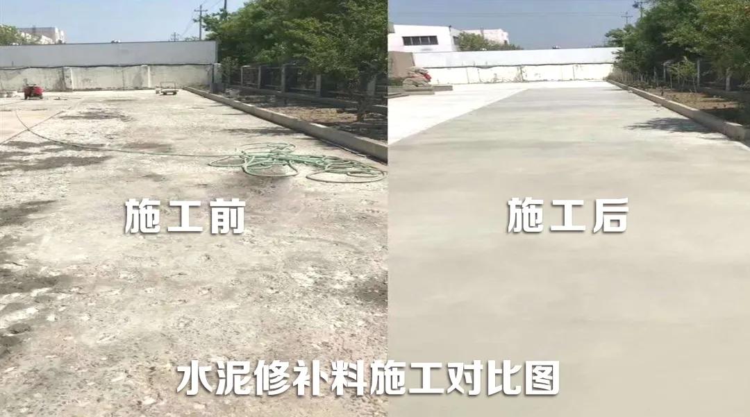 水泥地面起砂修补料