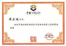 我集团董事长担任中国公路学会理事