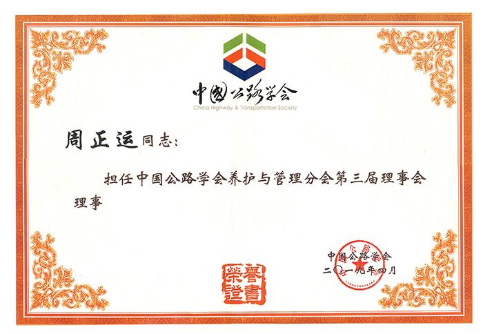 烟台华通集团董事长周正运先生担任中国公路学会养护与管理分会第三届理事会理事。