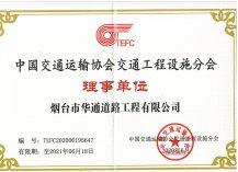 中国交通运输协会交通工程设施分会理事单位