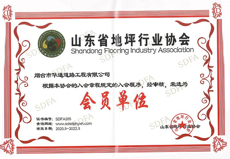 烟台市华通道路工程有限公司为山东省地坪行业协会会员单位