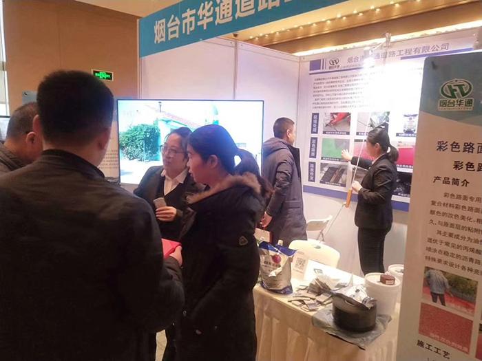 中国公路学会养护与管理分会第九届学术年会