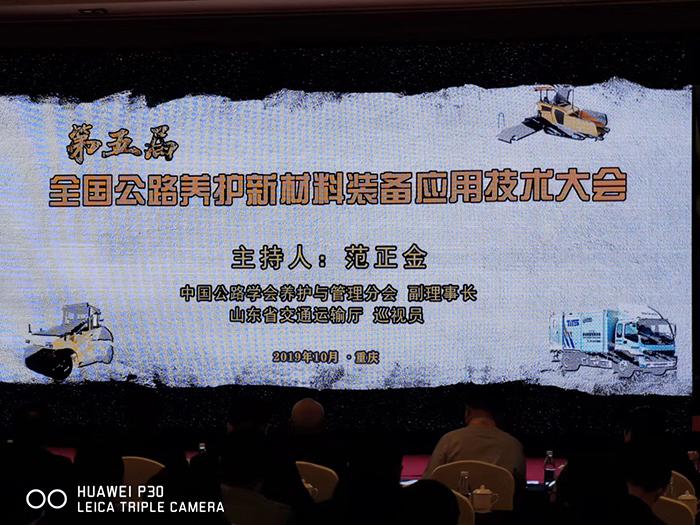 烟台市华通公司协办的第五届全国新材料装备应用技术大会