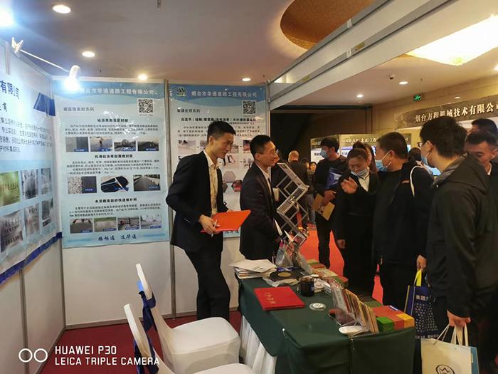 第六届全国公路养护新材料、装备应用技术大会