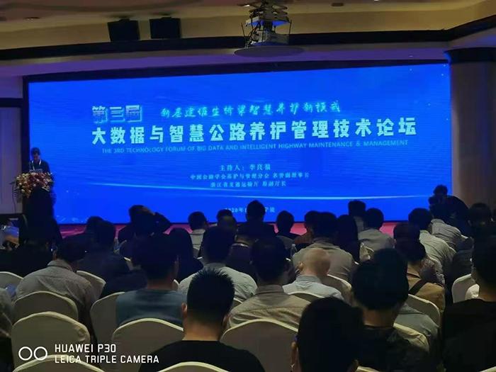 """烟台华通参加""""第三届大数据与智慧公路养护管理技术论坛""""展会"""