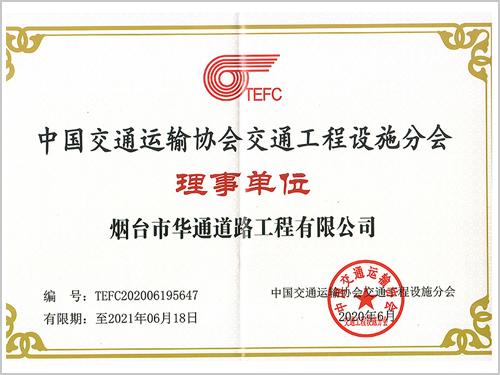 中国交通运输协会交通工
