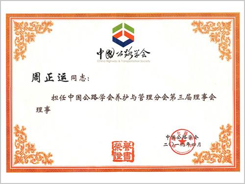 我集团董事长担任中国公