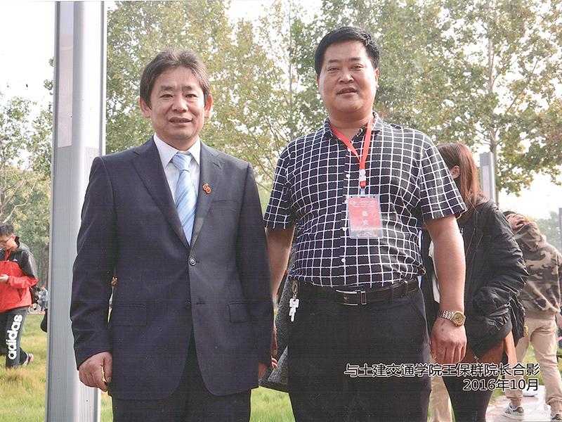 烟台华通董事长与山东交通学院王保群院长合影