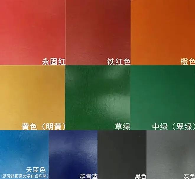 彩色bob官方下载链接喷涂改色