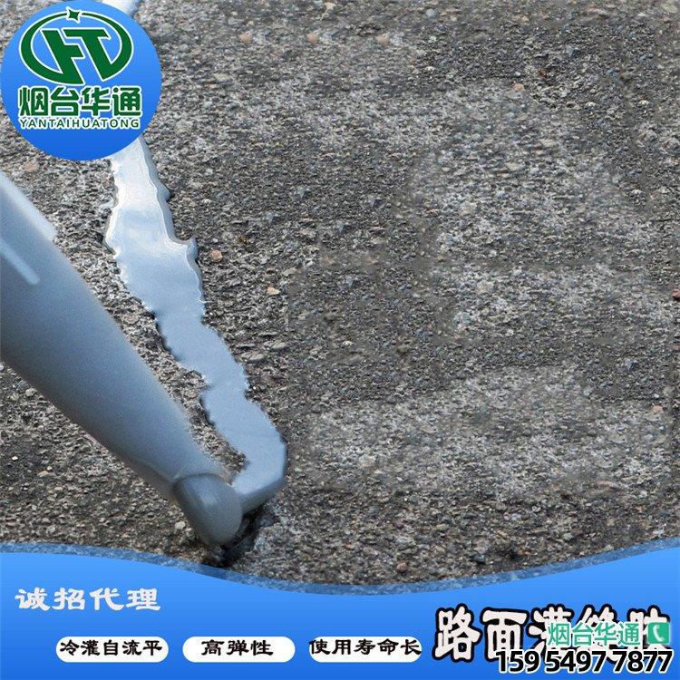 冷补灌缝胶,液体灌缝胶,bob官方下载链接灌缝胶
